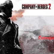 How To Install Company Of Heroes 2 Game Without Errors